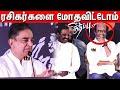 Rajini யை கலாய்த்த Kamal Hassan | Kamal Hassan Funny Speech About Rajini | Kamal