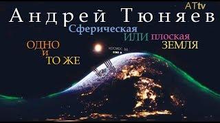 Download Андрей Тюняев. Сферическая и плоская Земля - одно и то же: спор бессмысленен Video