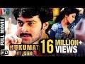 Hukumat Ki Jung Full Hindi Dubbed Movie | Prabhas | Shriya | SS Rajamouli | Indian Video Guru