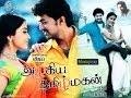 Azhagiya Tamil Magan Superhit Movie | Vijay, ShriyaSaran, Namitha | Malayalam Full Movie
