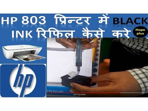 How to refill black  ink in hp 803 cartridge in hindi हिन्दी hope plus