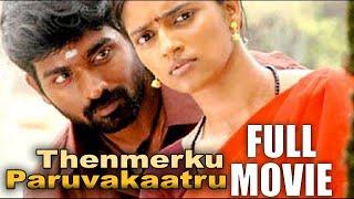THENMERKU PARUVAKAATRU (2010) Tamil Full Movie | Vijay Sethupathi (Natioanl Award Winning Movie)