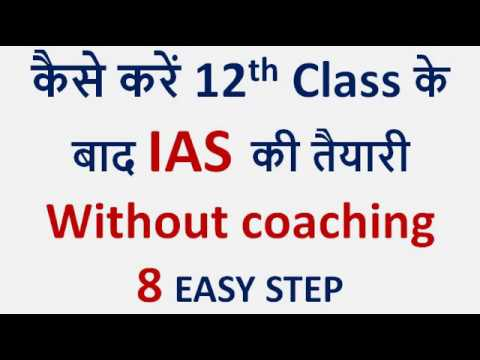 कैसे करें 12th Class के बाद IAS की तैयारी (Without coaching) 8 EASY STEP