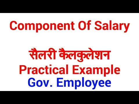 Gov. employee salary calculation || सैलरी क्या होती है।
