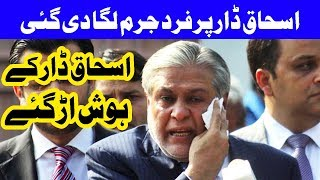 BREAKING - Accountability court Indicts Ishaq Dar in illegal Assets Reference