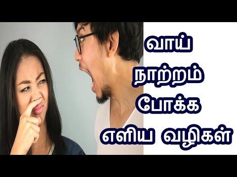 வாய் நாற்றம் போக்க எளிய வழிகள் | How to cure Mouth Smell Problem  In Tamil