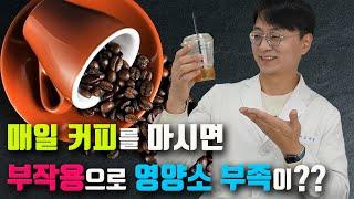 매일 마시는 커피의 부작용으로 영양소가 결핍 된다는데??