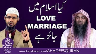 Kya Islam main Love Marriage jaiz ha ?