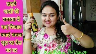 बालों का गिरना इलाज/ home remedies for hair fall    hair fall netural treatment    to stop hair fall