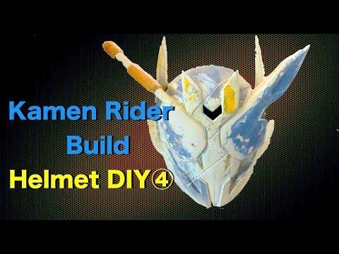 【マスク製作記】仮面ライダービルド マスク製作④ Kamen Rider Build helmet DIY ④【Masked Rider】