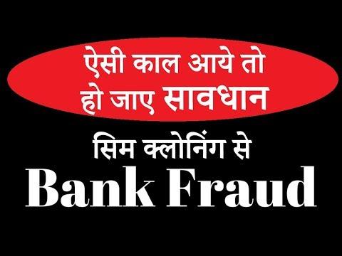 SIM swaping fraud से बचें। नही तो हो जाएगा Bank Account ख़ाली Tips by RanaworD