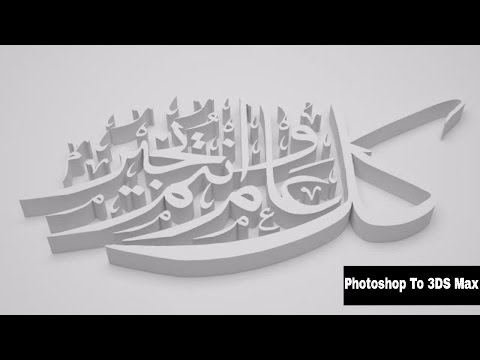 Photoshop To 3DS Max