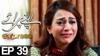 Apnay Paraye - Episode 39 | Express Entertainment - Hiba Ali, Babar Khan, Shaheen Khan