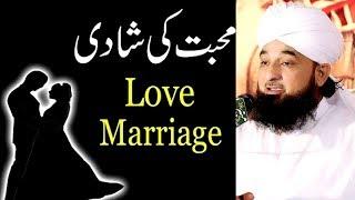 Love Marriage Krna Kaisa Amal Hai? | Maulana Saqib Raza Mustafai 09 February 2019 | Naat Sharif