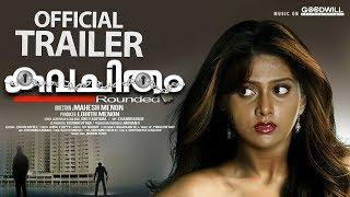 Kavachitham   Malayalam Movie Official Trailer   Mahesh Menon   Lohith Menon
