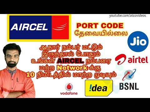 How to change aircel  to other network NO NEED PORT Code in tamil