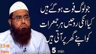 Har Jumerat Roohon Ka Aana By Qari Khalil Javed | Islaah E Aqeeda | IIRC