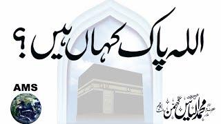 Allah Kahan He, Molana Ilyas Ghuman