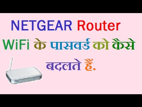 Change NETGEAR WiFi Password Hindi Audio