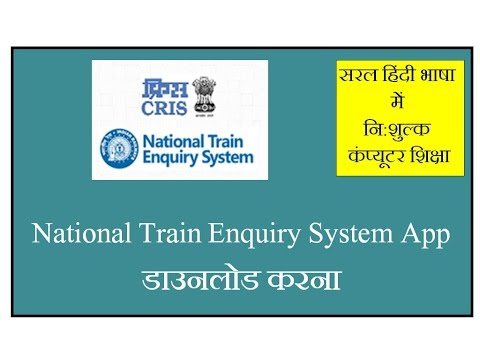 How To Get Train Routes & Timetable On Mobile Phone - Downloading Train Enquiry App - In Hindi