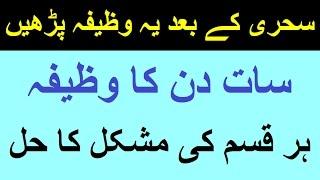 Ramzan ka wazifa | 7 din ka amal | Har pareshani ka Hal