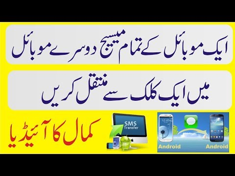 How to Transfer SMS (Text Messages) from one Mobile to Another Mobile Phone