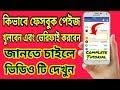 How to create a Facebook page bangla tutorial | Top Tech Bangla