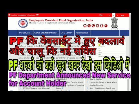 PF website Announced New Service, Latest PF News, How to check pf claim status