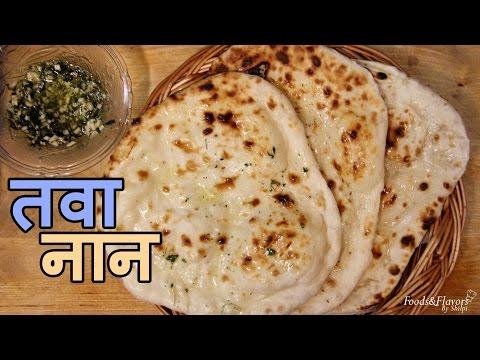 Naan Recipe - तवा नान | Naan recipe without yeast/no oven naan recipe/ garlic naan recipes in hindi