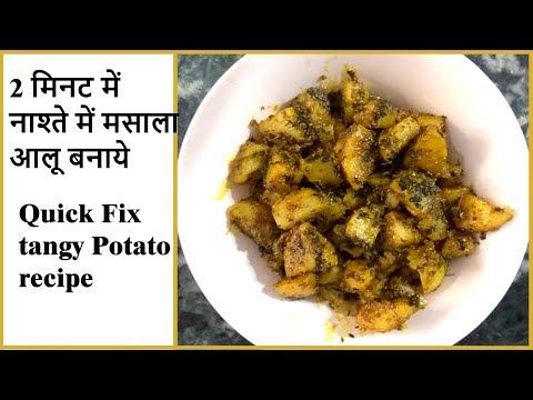 2 मिनट  नाश्ते  में  अजवायन  वाले  आलू  | Tangy Potatos recipe