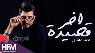الشاعر احمد عاشور - آخر قصيدة ( اوديو حصري ) | 2019