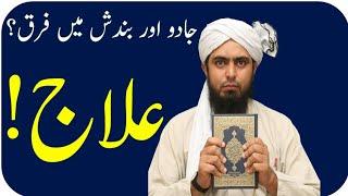 JADOO or BANDISH kia Hay or In Ka ELAAJ??? by Engineer Muhammad Ali Mirza