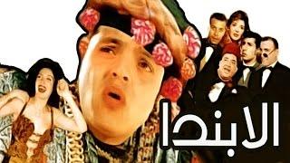 مسرحية الابندا - Masrahiyat Alabanda
