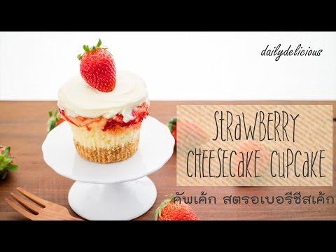 Strawberry Cheesecake cupcake, คัพเค้ก สตรอเบอรี่ชีสเค้ก
