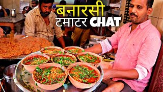 Banaras की famous टमाटर Chat । Kaashi chat bhandar। Varanasi । Street food India