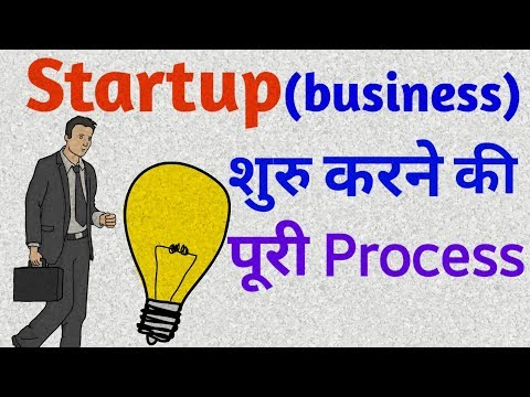 How to start a startup in India|how to start a business in india |how to registar a company in india