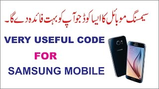 Very Useful Code for Samsung Mobiles