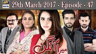 Mera Aangan Ep 47 - 29th March 2017 - ARY Digital Drama
