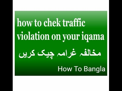 how to chek traffic violation on your iqama online - New
