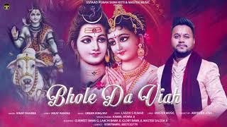 Bhole Da Viah    Vinay Sharma    Shiv Bhajan 2021    Master Music