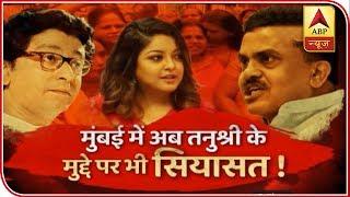 MeToo: Mumbai Police Begins Probe Into Tanushree-Nana Case | ABP News