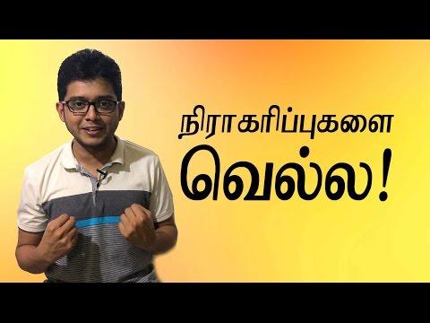 Didn't Get The Job?   Tamil   Motivational Video
