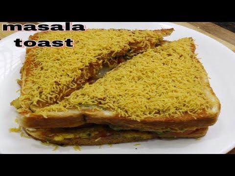 ब्रेड मसाला टोस्ट।aloo masala toast sandwich ।5 minute cooking।indian masala toast। bombay food