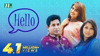 Hello l হ্যালো l Shokh, Mosharraf Karim, Sumaiya Shimu, Mishu l NTV Natok