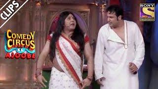 Devdas & Paro At War | Comedy Circus Ke Ajoobe