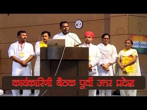 कार्यकारिणी बैठक | पूर्वी उत्तर प्रदेश | Karyakarini Baithak | Uttar Pradesh (East)