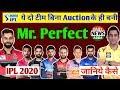 IPL 2020 -  ये 2 टीमें बिना  Auction के ही बनी Mr. perfect || बनी IPL 13 की पक्की दावेदार