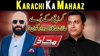 Mahaaz with Wajahat Saeed Khan - Karachi Ka Mahaaz - 11 February 2018 | Dunya News