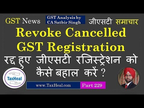 Revoke Cancelled GST Registration :GST News [ Part 229 ] : TaxHeal.com