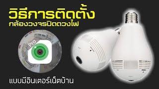 กล้องหลอดไฟ แอพ V380s กับวิธีการติดตั้งที่แสนง่าย - PakVim